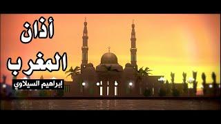 أذان المغرب - إبراهيم السيلاوي | طيور الجنة