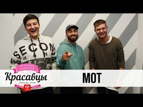 Мот в гостях у Красавцев Love Radio