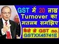GST में 20 लाख Turnover का क्या मतलब है  क्या GST no.लेना जरूरी है, Business 20 लाख से कम है फिर भी