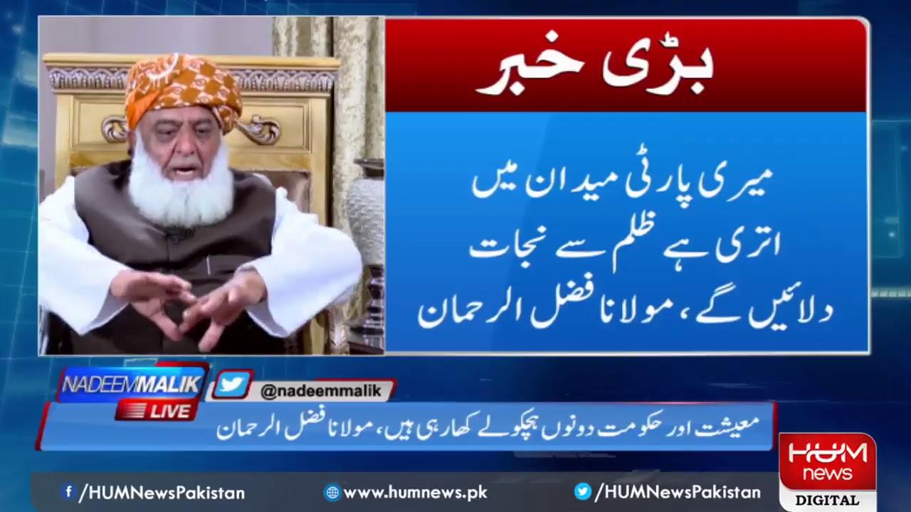 Nadeem Malik Live (Fazal-ur-Rehman Exclusive Interview) – 3rd April 2019