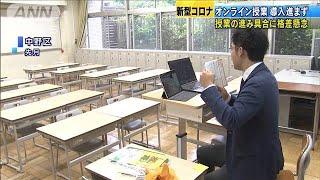東京23区では3区のみ 公立小中学校オンライン授業(20/06/03)