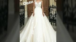 Твоё свадебное платье по знаку зодиака.