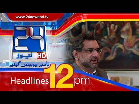 News Headlines | 12:00 PM | 5 November 2017