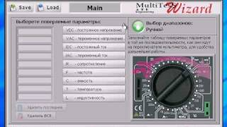 Видео урок - использование MultiTesS Wizard