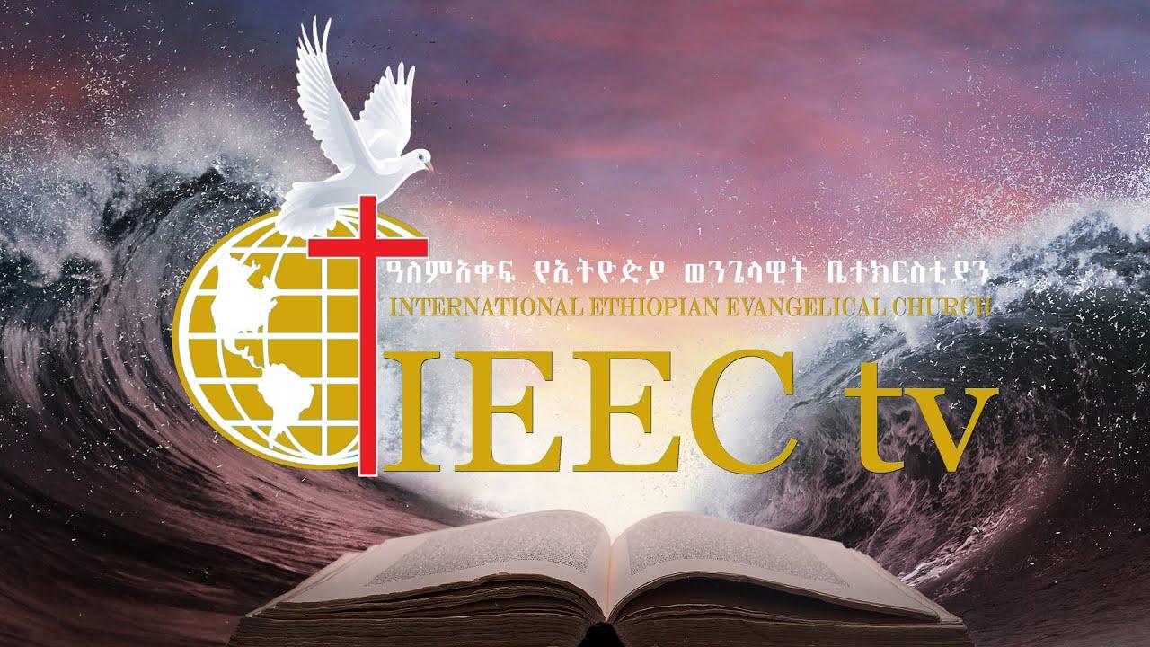 IEEC Washington DC Sunday Worship LIVE  July 12  2nd Shift 2020
