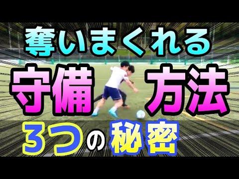 【ボール奪取率UP】超攻撃的守備で相手を圧倒しよう!