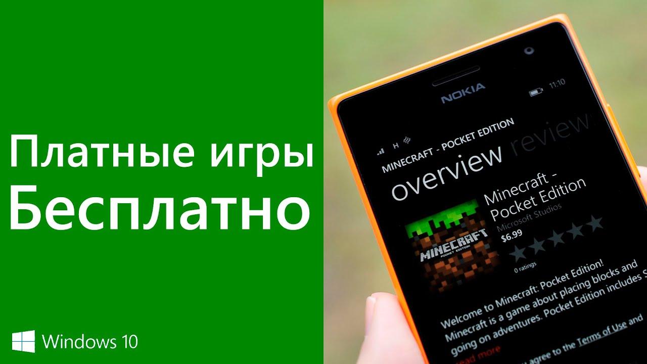 Скачать устанавливать платные приложения на windows phone