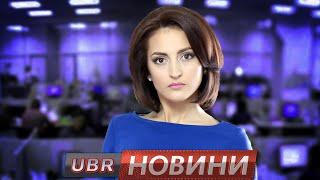 UBR NEWS 19 02 2016 1300 #news #ubr #новости #новини