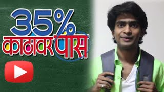 Prathamesh Parab in 35% Kathavar Pass   Upcoming Marathi Movie