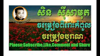 Sin Sisamuth  Old Songs Mp3 Collection Non Stop Top 20 Download | ស៊ិនស៊ីសាមុត បទបុរាណ