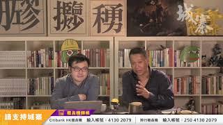 林鄭月娥已成政治喪屍 北京正部署大換班 - 05/11/19 「奪命Loudzone」2/3