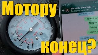 Разоблачение Suprotec - Часть 2: Мотору конец? Итоги первой обработки и 1000км пробега.