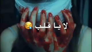 لا يا قلب| تصميم أغاني عراقية