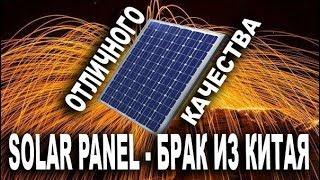Солнечные Батареи Высокого Качества из Китая, развод  для оптовых покупателей
