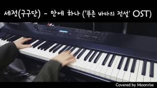 세정 구구단 만에하나 piano cover sejeong gugudan if only the legend of the blue sea 푸른바다의 전설 ost