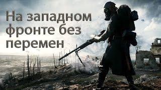 """Давай читать """"На Западном фронте без перемен"""" Эрих Мария Ремарк"""
