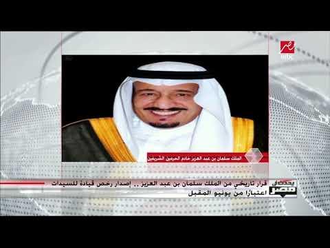 #يحدث_في_مصر | قرار تاريخي من الملك سلمان ..إصدار رخص قيادة للسيدات اعتبارا من يونيو المقبل