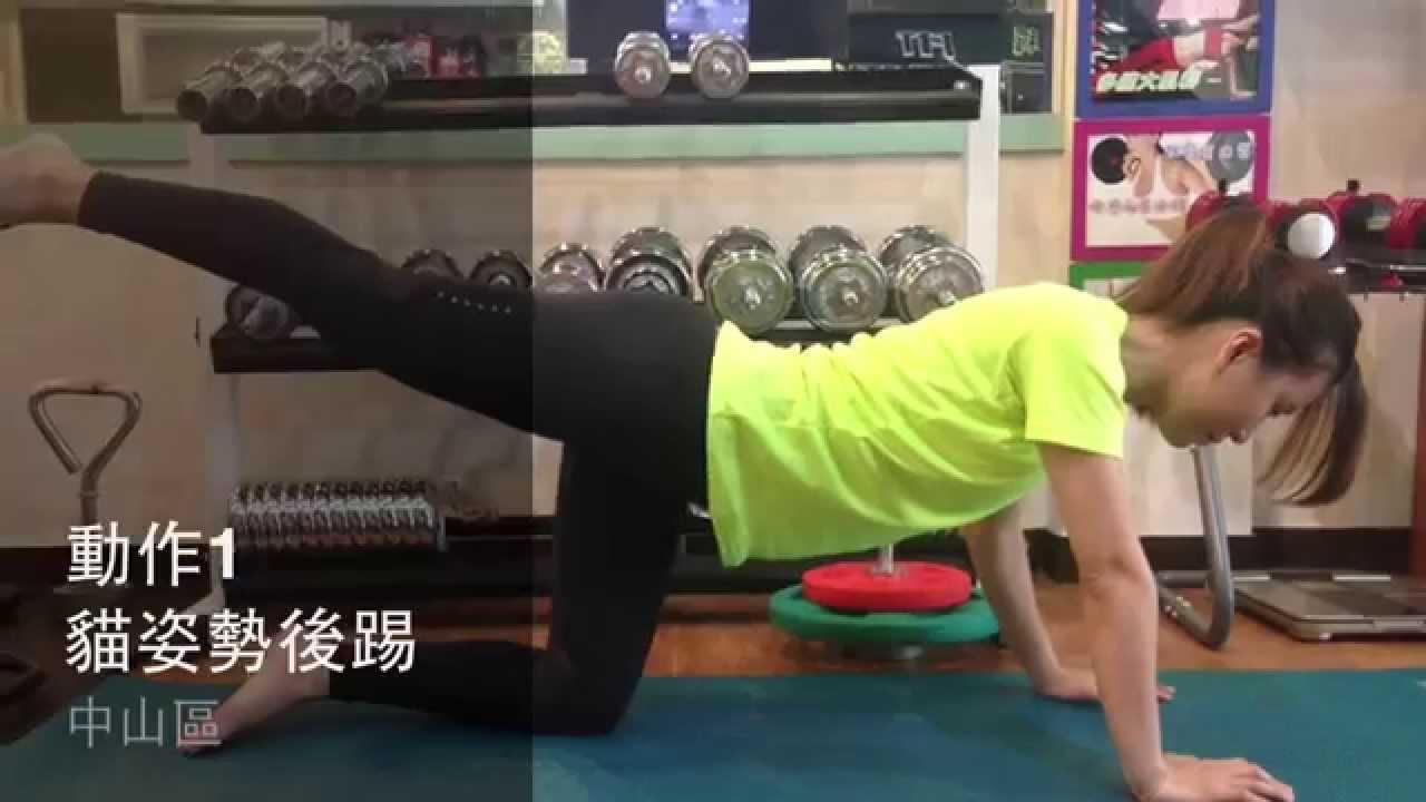【極健身】居家徒手肌力訓練系列:打造性感下半身 - 結實的臀Part1 superfit ptt superfit費用 營養師 瘦身 健身房 - YouTube