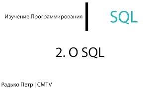 SQL. 2. О SQL