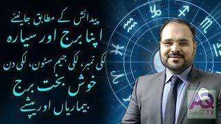 12 Zodiac Sings & Characteristics | Find Your's | Urdu_Hindi | Astrologer Ali Zanjani | AQ TV