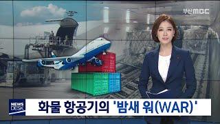 화물 항공기의  '밤새 워 (WAR) 부산MBC뉴스 2…