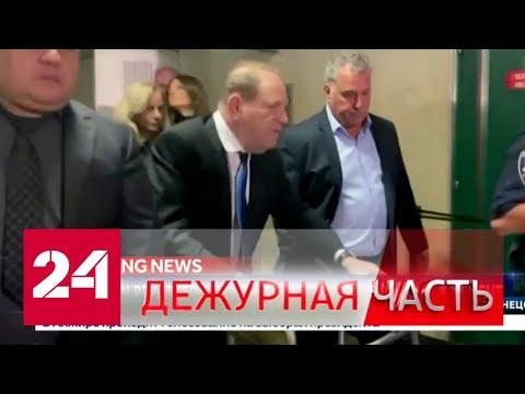 """Вести. """"Дежурная часть"""" от 12 декабря 2019 года - Россия 24"""