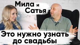 Какие вопросы нужно задать ДО СВАДЬБЫ? Счастливый брак  | Мила Левчук и Сатья Дас