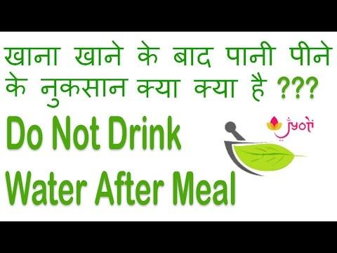 Do Not🚫 Drink Water Immediately After Meal❌ -खाना खाने के बाद पानी पीने के नुकसान क्या क्या है  ❔