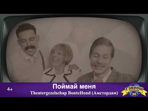 """Фестиваль """"ГАВРОШ-2019. Сезон Голландии"""". Анонс"""