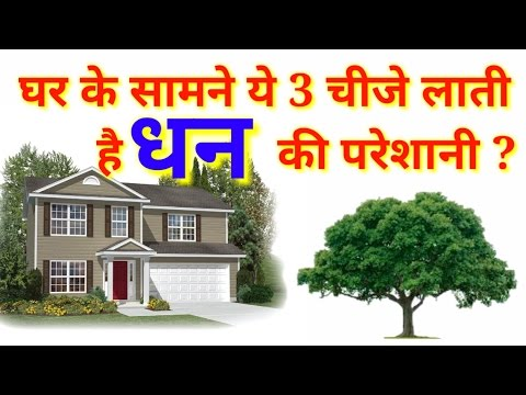 3 Vastu Shastra Tips For Home Money In Hindi