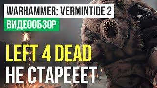 Обзор игры Warhammer: Vermintide 2