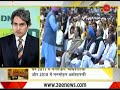 DNA: Analysis of political U-turn taken by Navjot Singh Sidhu and Arvind Kejriwal