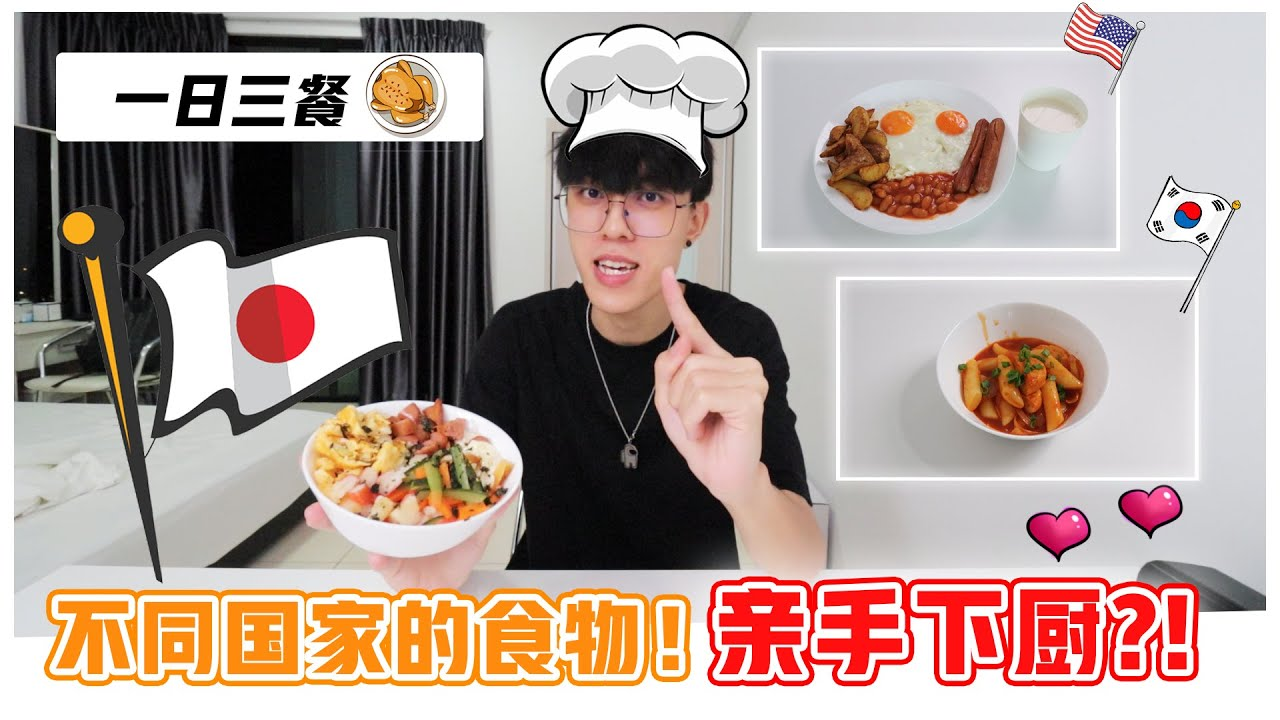 一日三餐超級累!?😰亲手制作不同国家的食物!!日本餐、韩国餐和美式早餐!