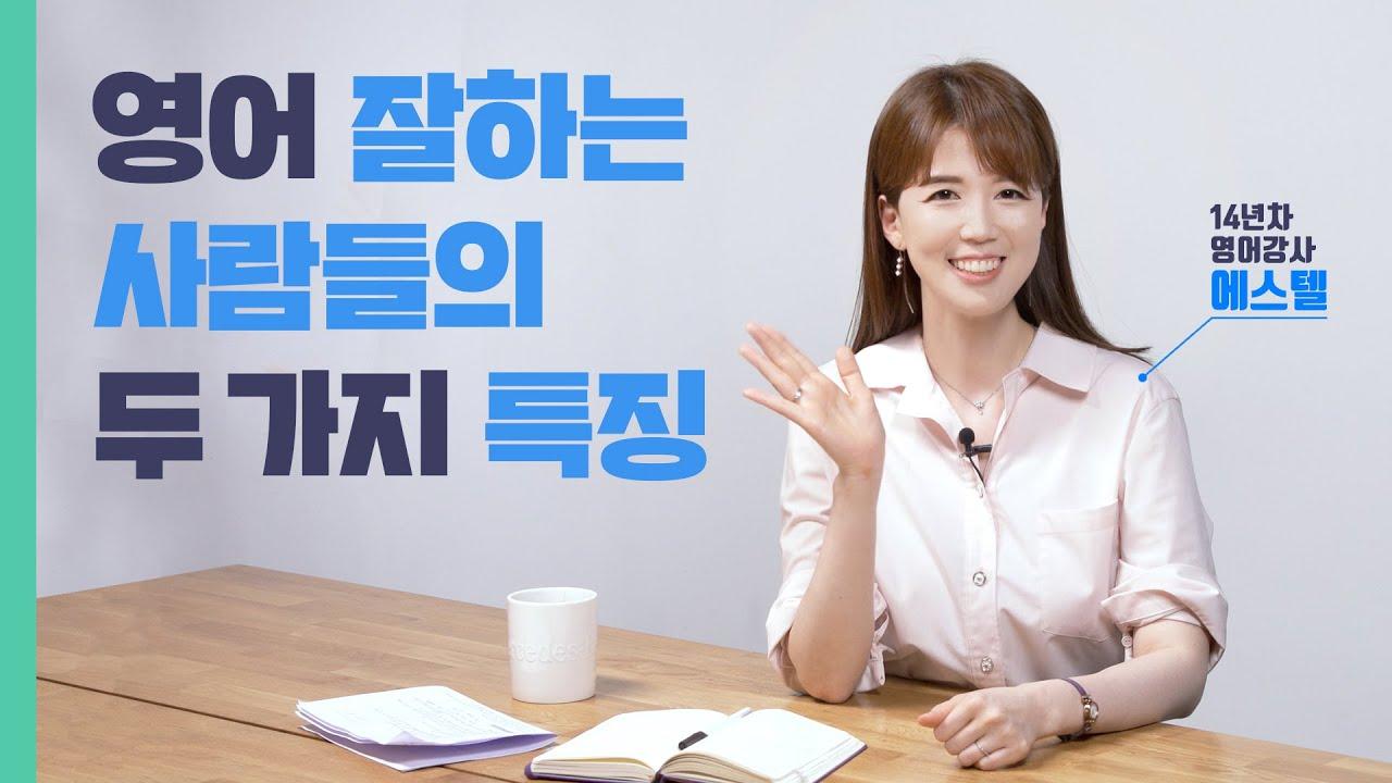 영어 잘 하는 사람들은 '두 가지' 감각이 뛰어나다?! (Feat. 에스텔 쌤)