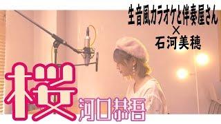 女性キー【桜/河口恭吾】カバー (フル・歌詞付き)(+6)