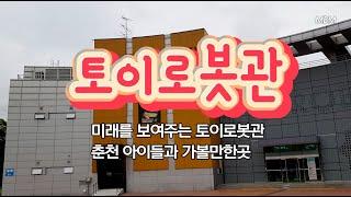 춘천 아이들과 가볼만한곳 토이로봇관