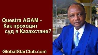 Questra AGAM - Как проходит суд в Казахстане?