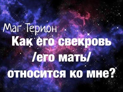 Гадание на Трао КАК СВЕКРОВЬ/ЕГО МАТЬ ОТНОСИТСЯ КО МНЕ