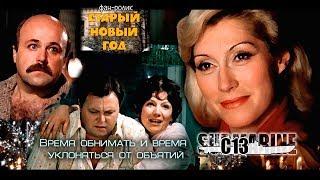 Старый новый год. Фан-ролик. Советское кино