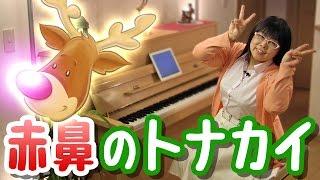 定番のクリスマスソング「赤鼻のトナカイ」を簡単ピアノアレンジで! 左...
