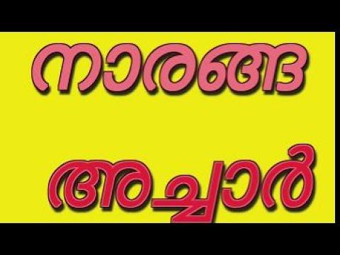 lemon pickle kerala  style | Naranga achar | cheru naranga achar