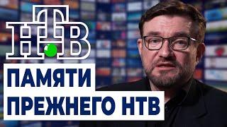 Двадцать лет гибели лучшего телеканала России, которую мы снова потеряли