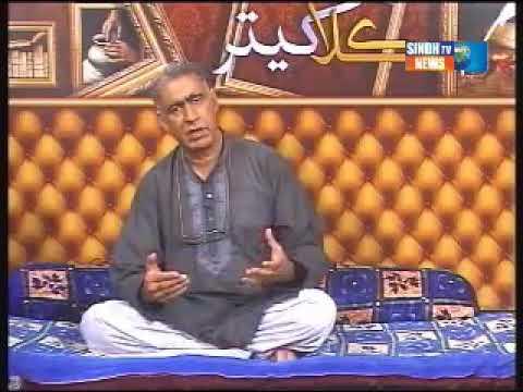 Sindhi poetry ghazal