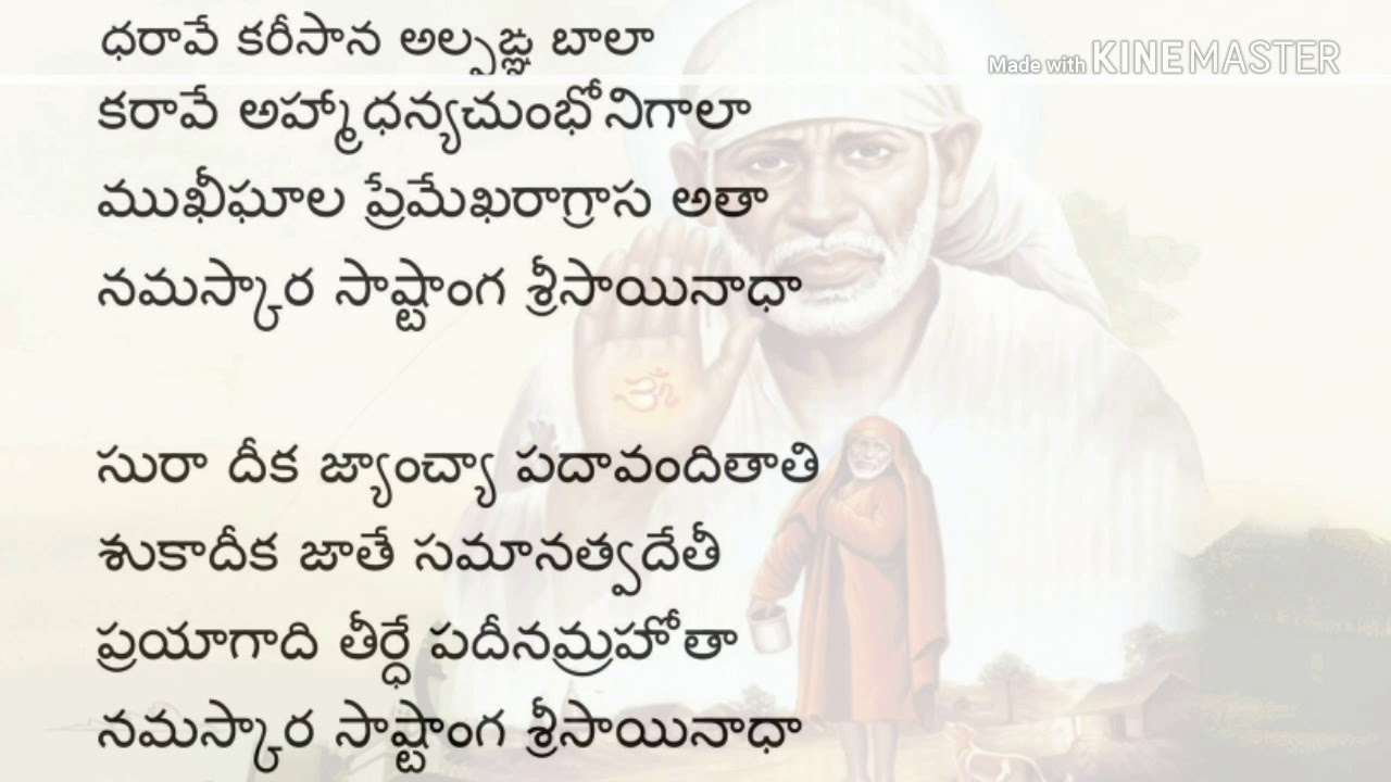 Shirdi Sai Baba Evening Aarti Lyrics In Pdf