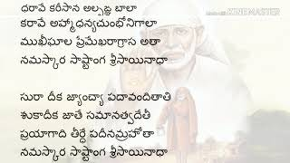 Shirdi Sai Baba Dhoop Aarti With Lyrics in Telugu (Evening)  Aarti Sai Baba - Video Song