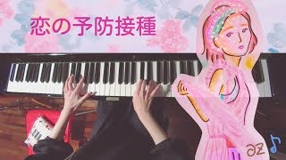 恋の予防接種 / 杏沙子『フェルマータ』リードトラック〈 ピアノ piano cover by azunissimo 〉【弾いてみた / ※ 歌詞 訂正あり】