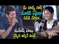 Mahesh Babu Funny Answere to School Girl about Remaking his father's movie   Friday Poster
