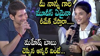 Mahesh Babu Funny Answere to School Girl about Remaking his father's movie | Friday Poster