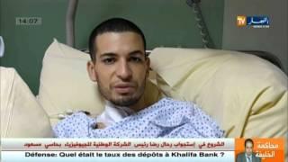 تصريح حصري ومؤثر..عدلان يوجه رسالة للأمة الجزائرية بعد عملية بتر رجله