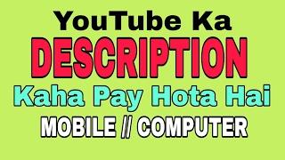 YouTube Ka Description Kaha Pay hota hai (Hindi)